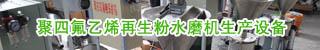 聚四氟乙烯ptfe再生粉水磨生产设备